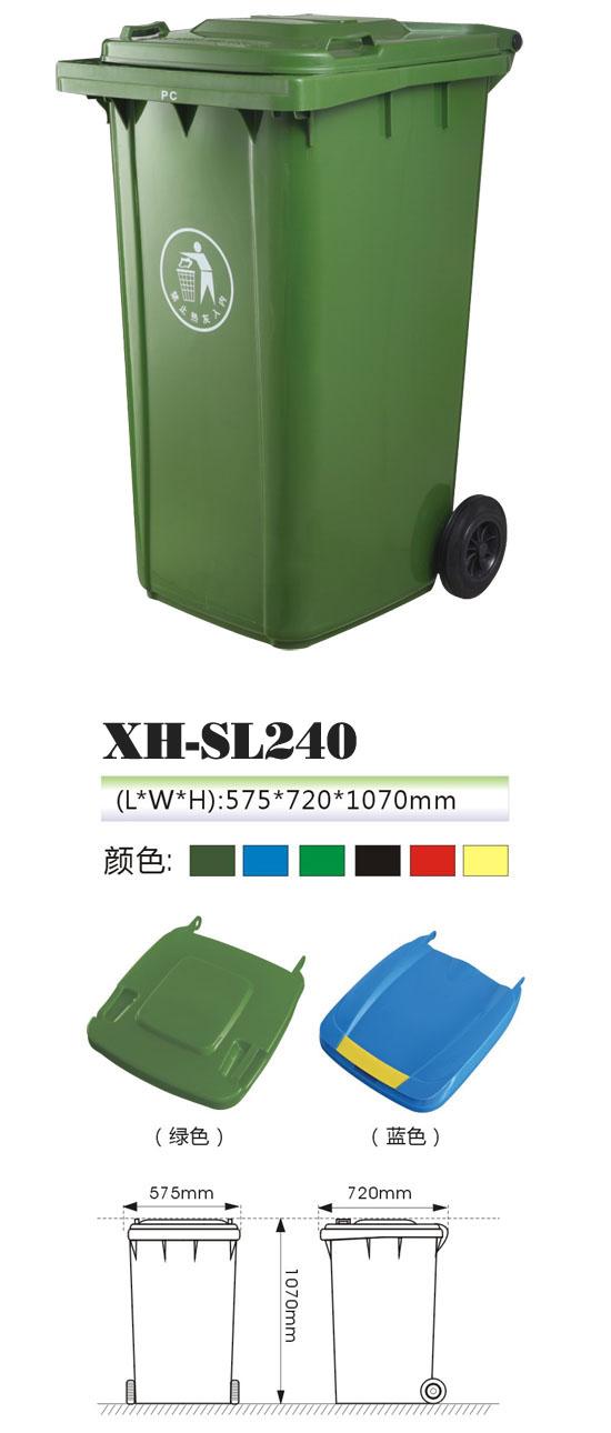 塑料垃圾桶(XH-SL240)|塑料垃圾桶-甘肅興華環境設施有限公司