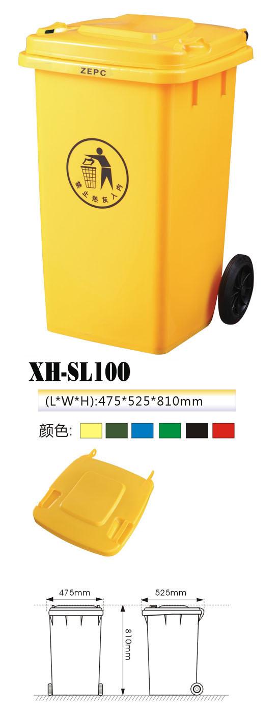塑料垃圾桶(XH-SL100)|塑料垃圾桶-甘肃兴华环境设施有限公司