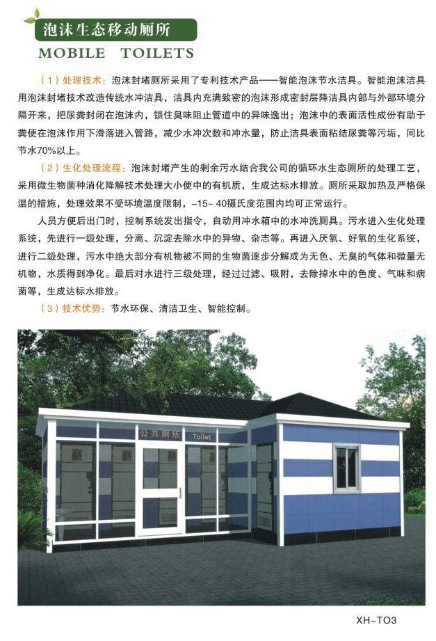 泡沫生態移動公廁|移動公廁系列-甘肅興華環境設施有限公司