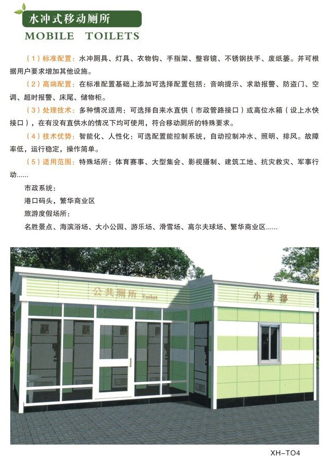水沖式移動公廁|移動公廁系列-甘肅興華環境設施有限公司